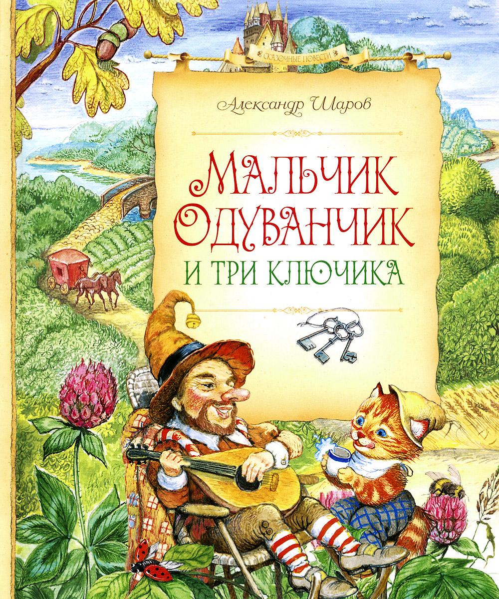 Александр Шаров Мальчик Одуванчик и три ключика мальчик одуванчик и три ключика