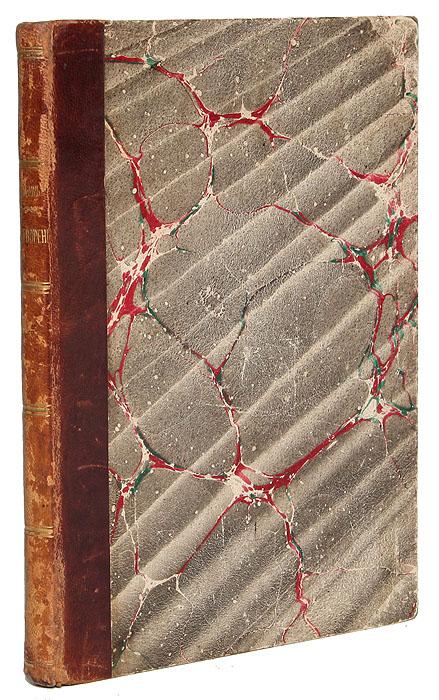 Стихотворения и письма А. В. Кольцова магниты кольцова для лечения цена