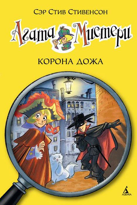Zakazat.ru: Агата Мистери. Книга 7. Корона дожа. Сэр Стив Стивенсон