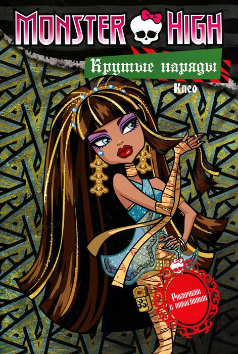 Monster High. Крутые наряды. Клео и Дьюс. Раскраска с наклейками mattel набор кукол клео де нил и дьюс горгон monster high