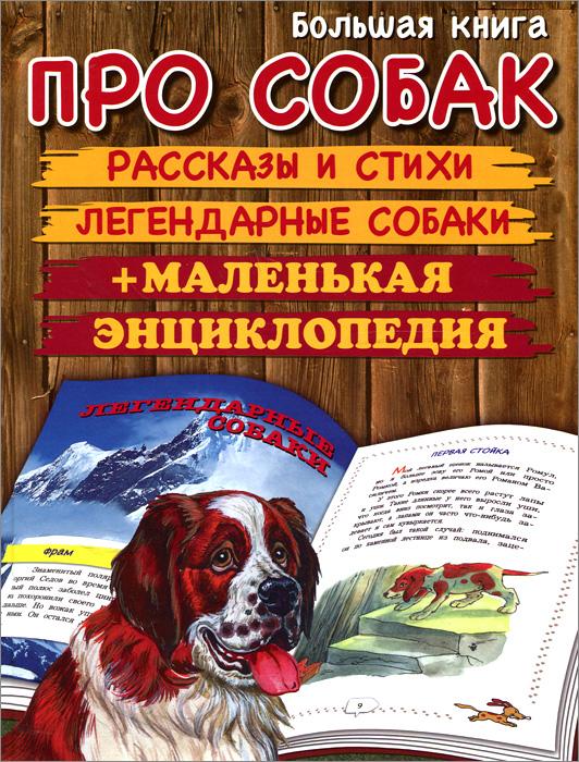 Купить Большая книга про собак