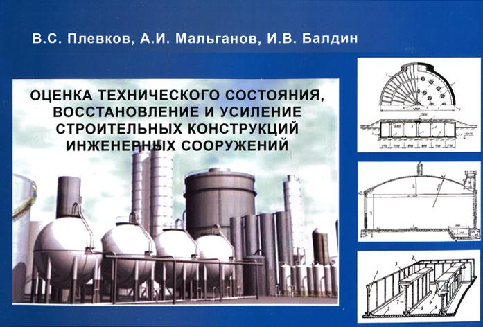 Оценка технического состояния, восстановление и усиление строительных конструкций инженерных сооружений. Учебное пособие