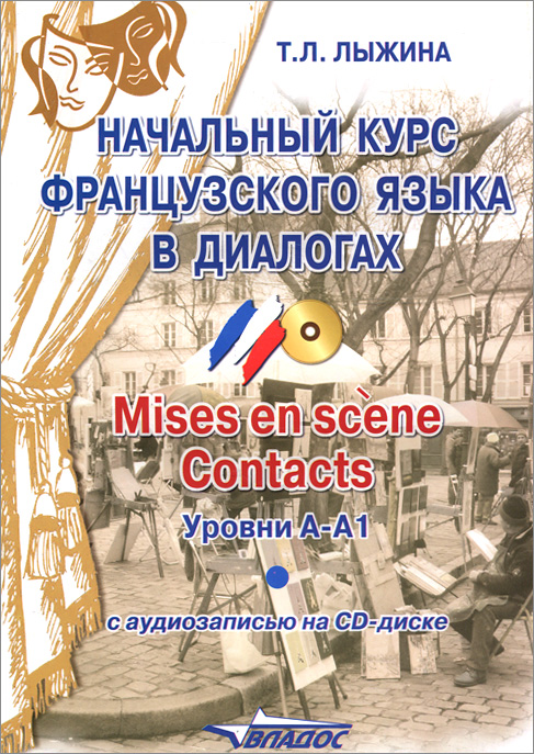 Начальный курс французского языка в диалогах. Mises en scene. Contacts. Уровни А-А1 (+ CD).