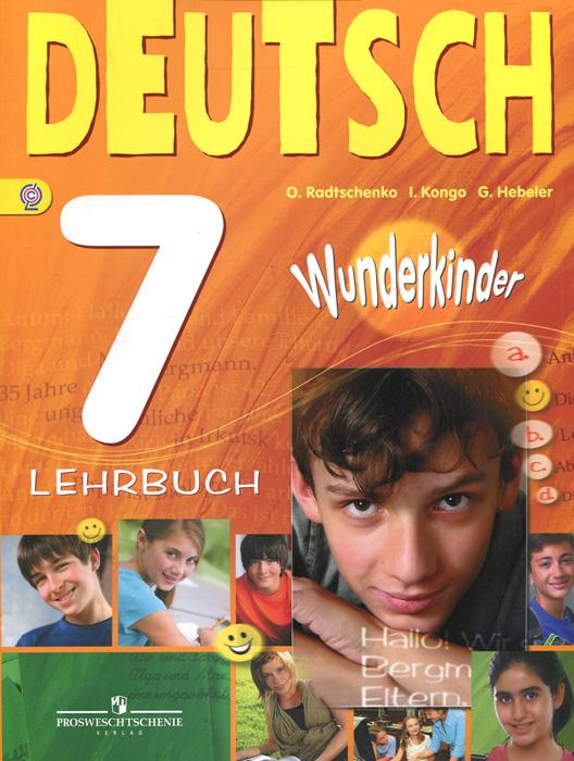 О. А. Радченко, И. Ф. Конго, Г. Хебелер Немецкий язык. 7 класс. Учебник / Deutsch 7: Lehrbuch