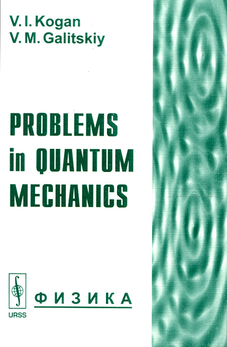 В. И. Коган, В. М. Галицкий Problems in Quantum Mechanics ahn doyeol engineering quantum mechanics