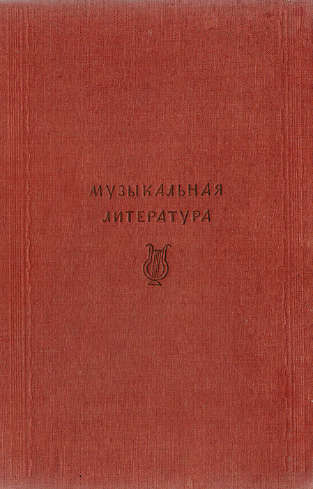 Zakazat.ru Музыкальная литература