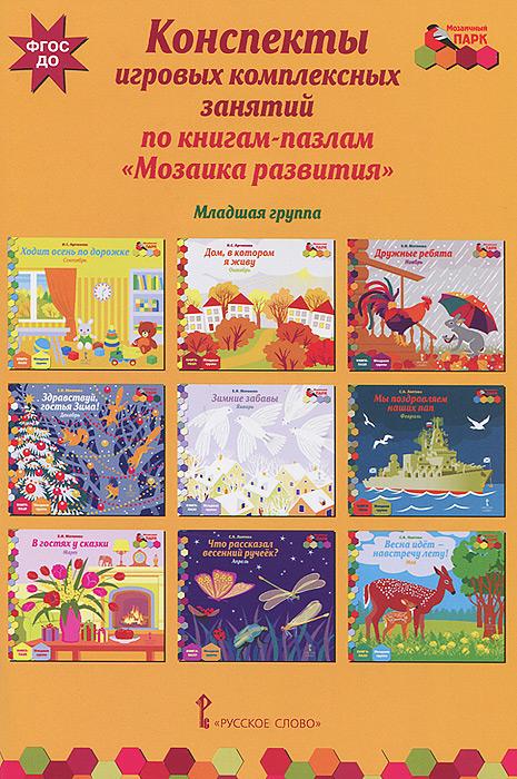 И. С. Артюхова Конспекты игровых комплексных занятий по книгам-пазлам Мозаика развития. Младшая группа с в чиркова конспекты физкультурных занятий младшая группа