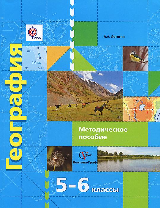 География. 5-6 классы. Начальный курс. Методическое пособие