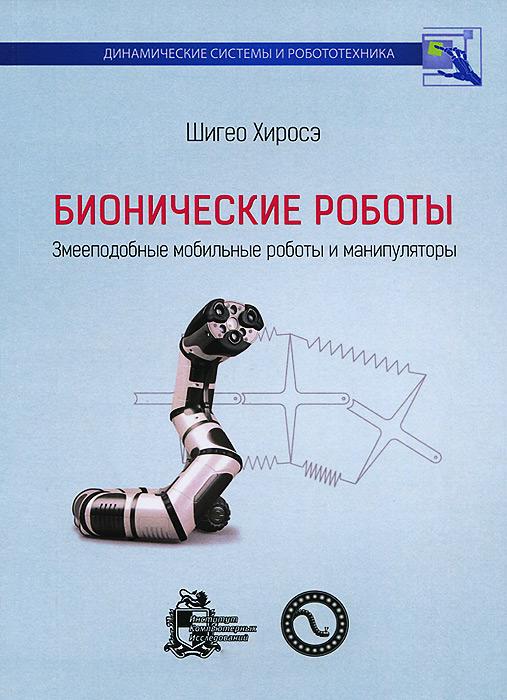 Шигео Хиросэ Бионические роботы. Змееподобные мобильные роботы и манипуляторы манипуляторы