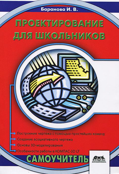 И. В. Баранова Проектирование для школьников. Самоучитель