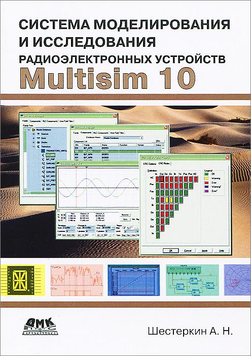 А. Н. Шестеркин Система моделирования и исследования радиоэлектронных устройств Multisim 10