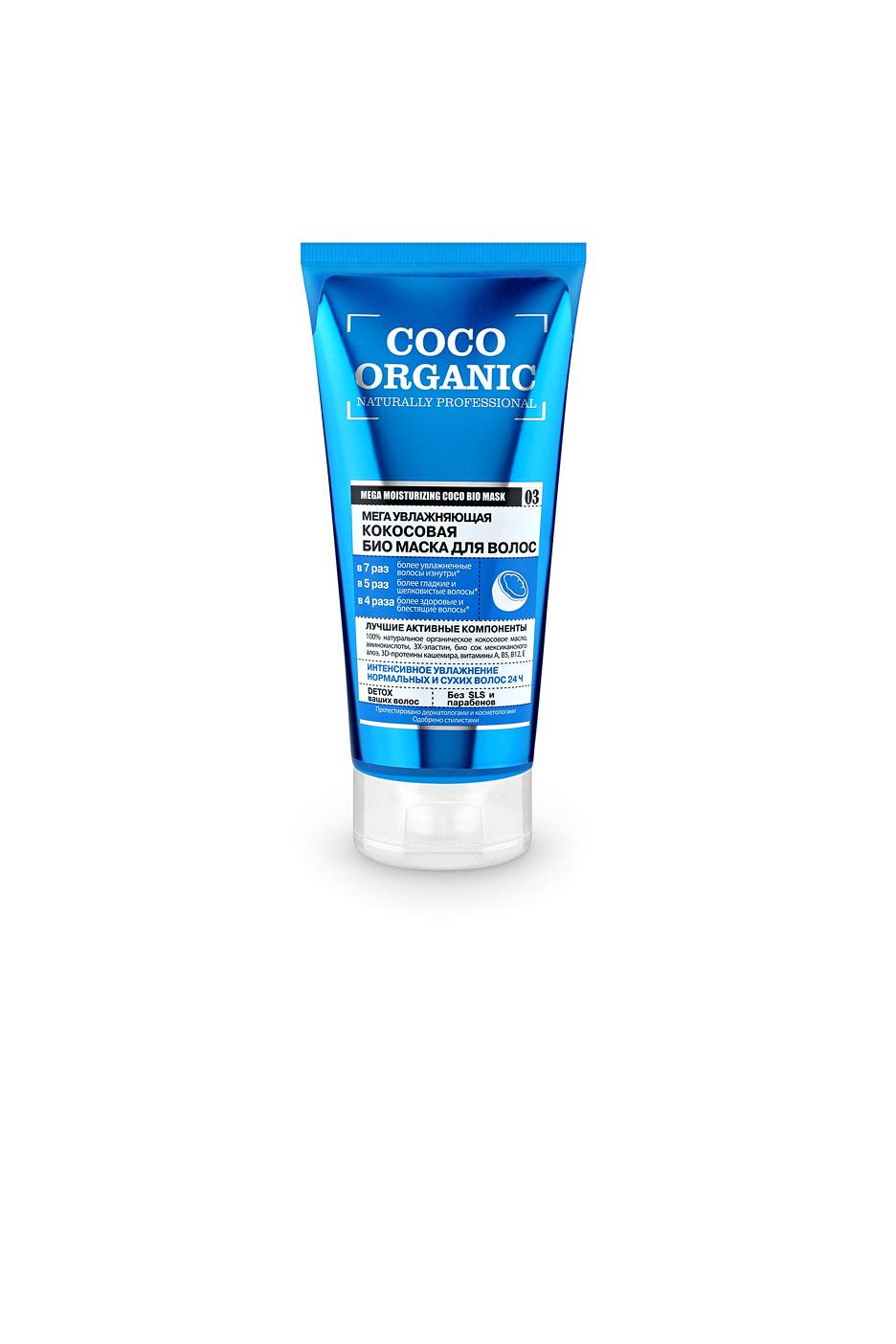 Оrganic Shop Naturally Professional Маска для волос Мега увлажняющая, кокосовая, 200 мл0861-1-4066100% натуральное органическое кокосовое масло и био сок мексиканского алоэ интенсивно увлажняют волосы и надолго сохраняют влагу глубоко в структуре волос. Аминокислоты укрепляют ослабленные корни, делают волосы более здоровыми. 3Х-эластин выравнивает поверхность волос, предотвращает ломкость и сечение, делает волосы гладкими и эластичными по всей длине. 3D протеины кашемира проникают в повреждённые участки волос, восстанавливая микротрещины и повреждения, придают жизненную силу и ослепительный блеск.Товар сертифицирован.