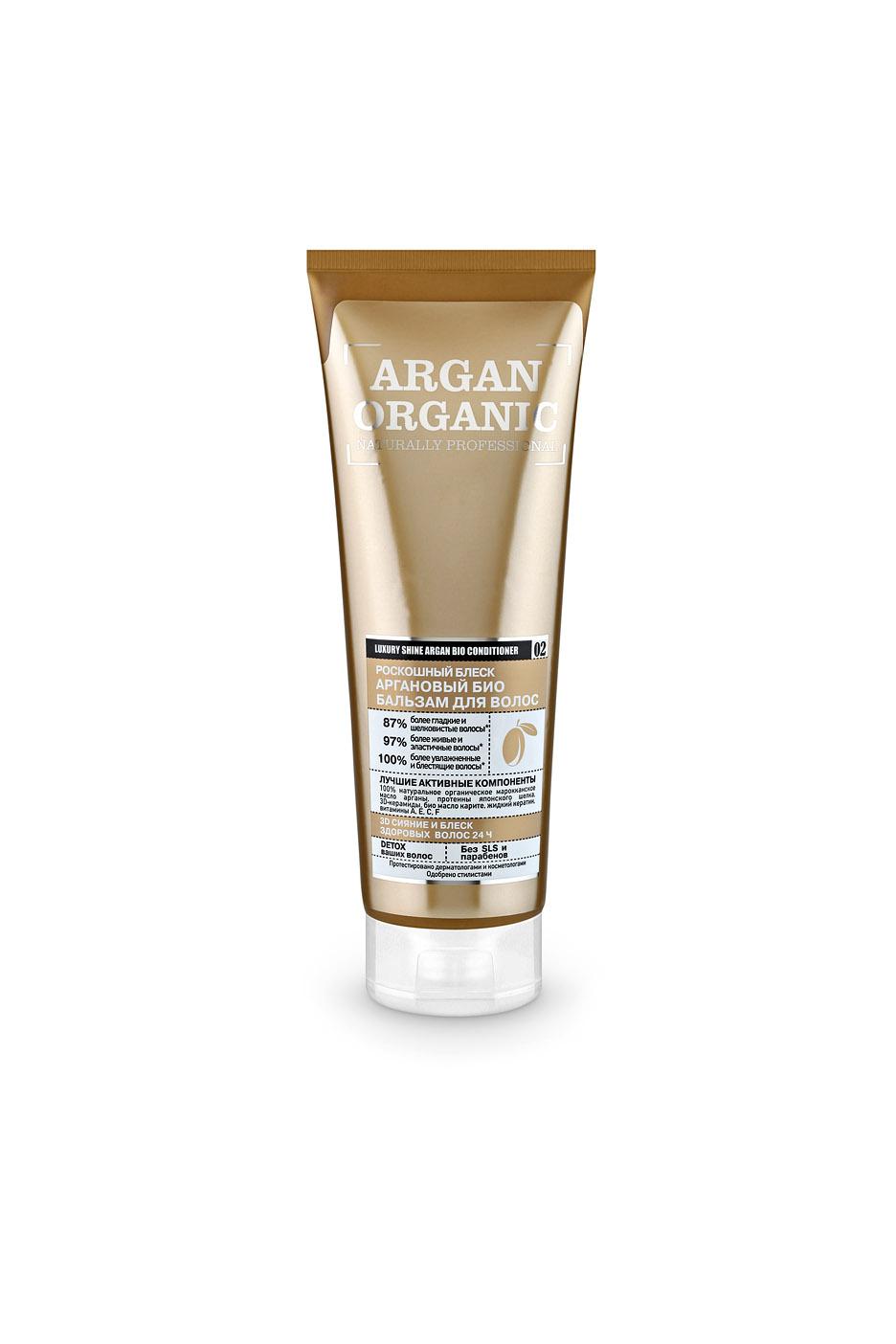 Оrganic Shop Naturally Professional Био-бальзам для волос Роскошный блеск, аргановый, 250 мл0861-1-4110100% натуральное органическое марокканское масло арганы интенсивно питает волосы, придает им зеркальный блеск и мягкость. Протеины японского шелка увлажняют и защищают волосы от пересушивания, придавая им гладкость и шелковистость. 3D-керамиды проникают внутрь волоса, предотвращая ломкость и сечение, делают волосы эластичными и упругими. Био-масло карите восстанавливает волосы по всей длине, обеспечивая надежную защиту от термо и УФ воздействий. Жидкий кератин залечивает поврежденную структуру волос и придает кристальное сияние. Товар сертифицирован.