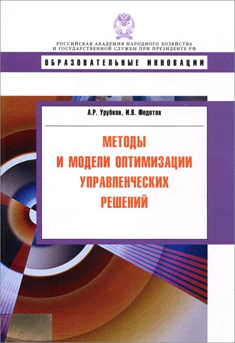 А. Р. Урубков, И. В. Федотов Методы и модели оптимизации управленческих решений. Учебное пособие мозговые штурмы в коллективном принятии решений