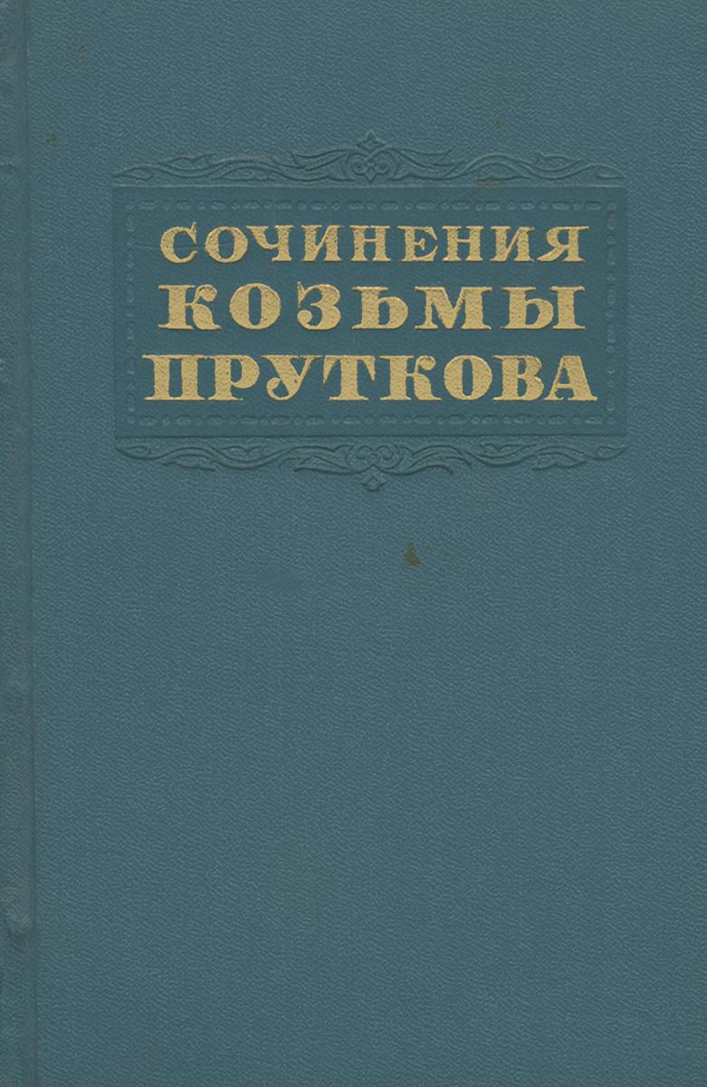 Козьма Прутков. Сочинения цена 2017