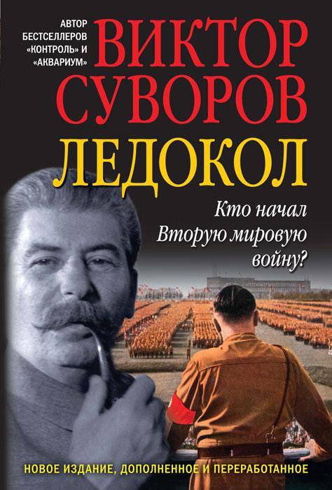 Виктор Суворов Ледокол. Кто начал Вторую мировую войну?