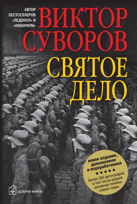 Виктор Суворов Святое дело виктор суворов последняя республика