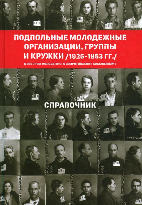 Подпольные молодежные организации, группы и кружки (1926-1953 гг.). Справочник