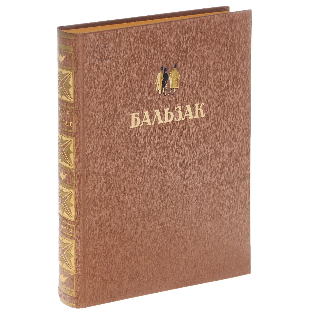 Оноре де Бальзак. Избранные произведения натан рыбак ошибка онорэ де бальзака