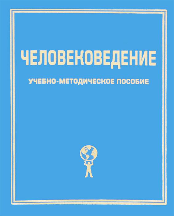 Человековедение. Учебно-методическое пособие