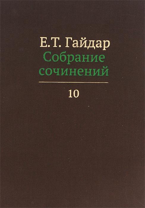 Е. Т. Гайдар Е. Т. Гайдар. Собрание сочинений. В 15 томах. Том 10