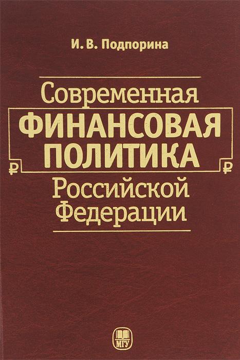 Современная финансовая политика Российской Федерации. Учебное пособие