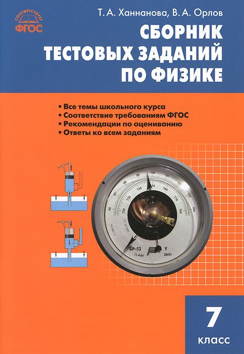 Физика. 7 класс. Сборник текстовых заданий