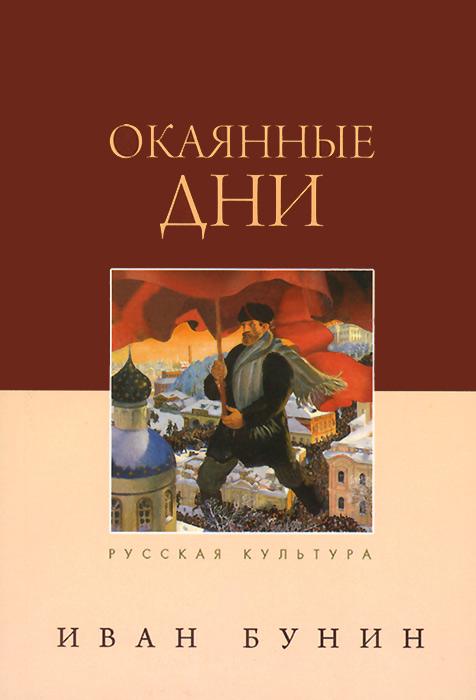 Иван Бунин Окаянные дни бунин и жизнь арсеньева окаянные дни…