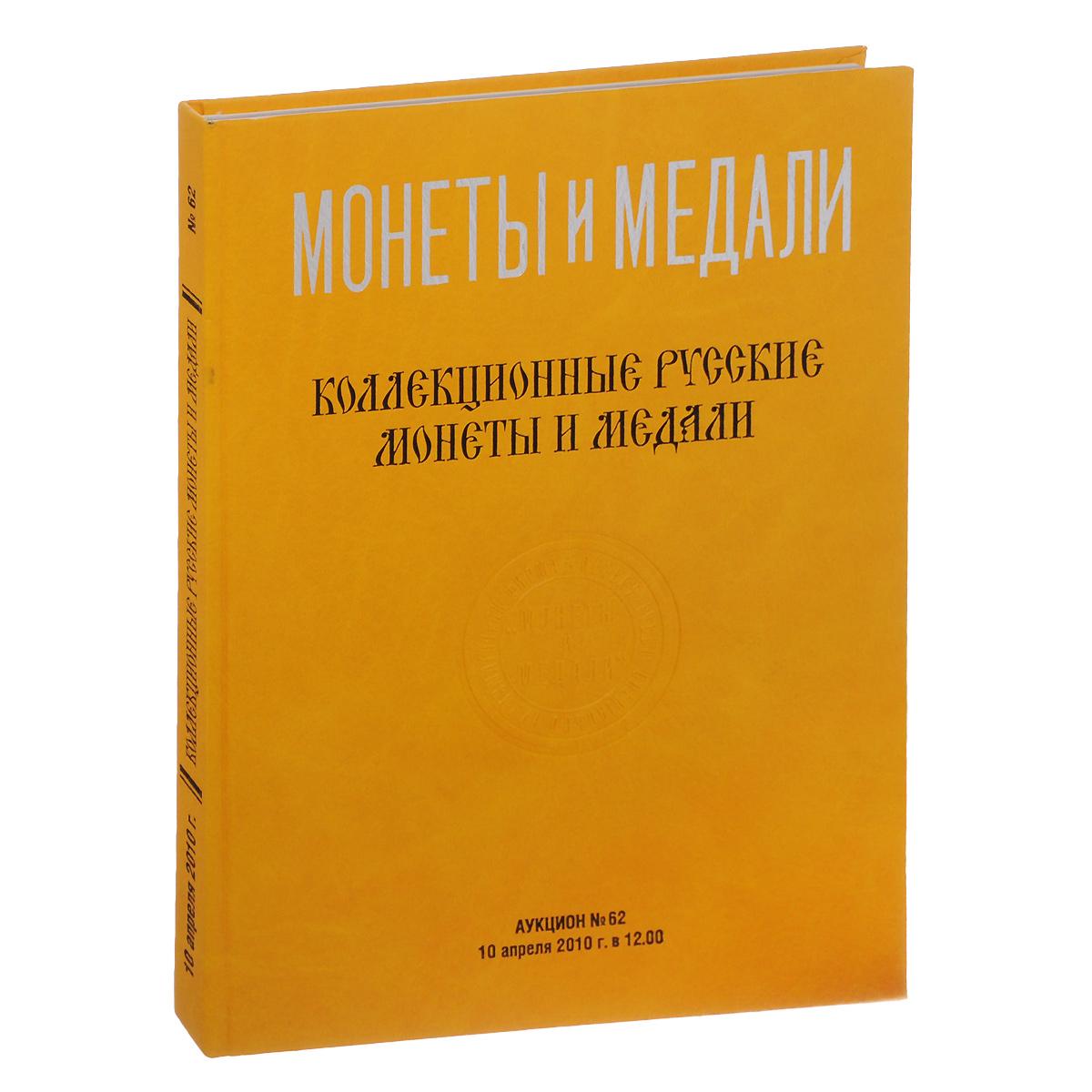 Аукцион №62. Коллекционные русские монеты и медали диваны угловые раскладные каталог и цены