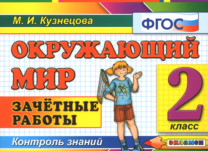М. И. Кузнецова Окружающий мир. 2 класс. Зачетные работы