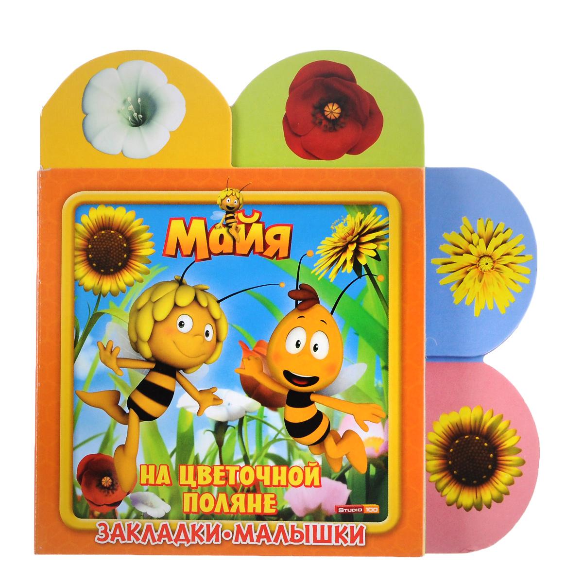 Пчелка Майя. На цветочной поляне