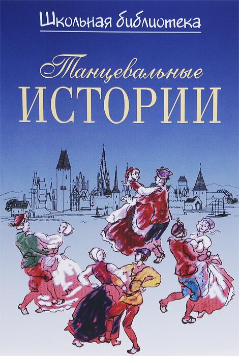 Э. И. Великович Танцевальные истории книги азбука комплект школьная библиотека 4