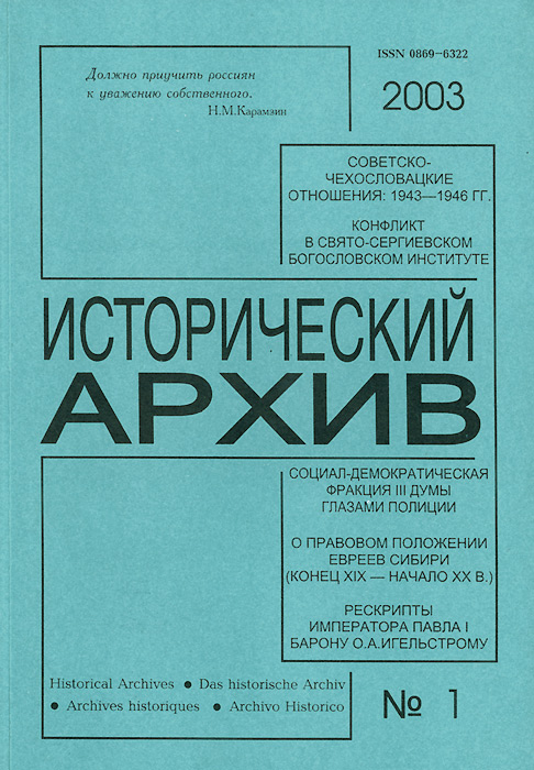 Исторический архив, №1, 2003