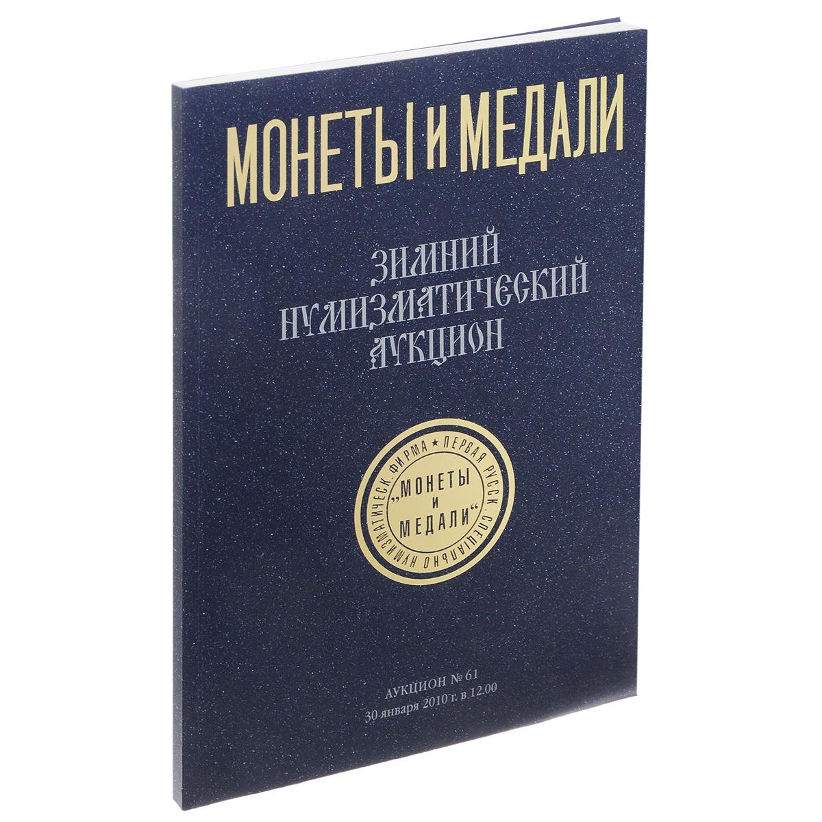 Аукцион №61. Зимний нумизматический аукцион диваны угловые раскладные каталог и цены