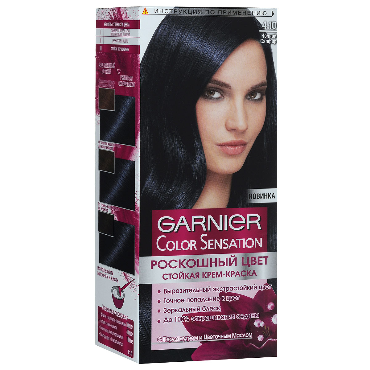 Garnier Стойкая крем-краска для волос Color Sensation, Роскошь цвета, оттенок 4.10, Ночной СапфирC5170611Стойкая крем - краска c перламутром и цветочным маслом. Выразительный экстрастойкий цвет. Точное попадание в цвет. Зеркальный блеск. 100% закрашивание седины. Узнай больше об окрашивании на http://coloracademy.ru/В состав упаковки входит: флакон с молочком-проявителем (60 мл); тюбик с крем-краской (40 мл); крем-уход после окрашивания (10 мл); инструкция; пара перчаток.