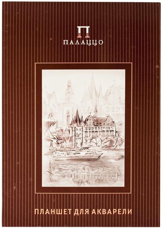 Планшет для акварели Palazzo Франкфурт А4 20 листов цена 2017