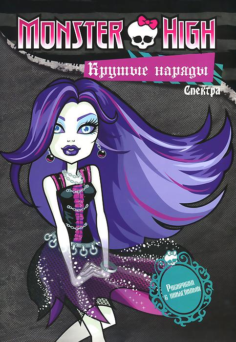 Monster High. Крутые наряды. Спектра и Рошель. Раскраска с наклейками monster high крутые наряды клео и дьюс раскраска с наклейками