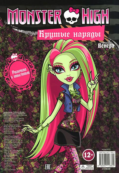 Monster High. Крутые наряды. Робекка и Венера. Раскраска с наклейками.