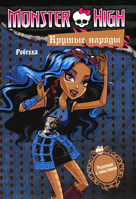 Monster High. Крутые наряды. Робекка и Венера. Раскраска с наклейками росмэн наклейки и раскраски голубая monster high