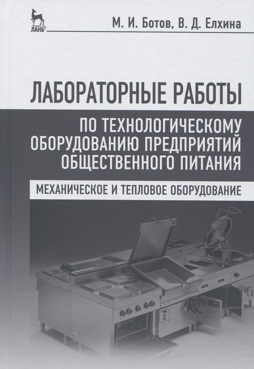 Лабораторные работы по технологическому оборудованию предприятий общественного питания. Учебное пособие