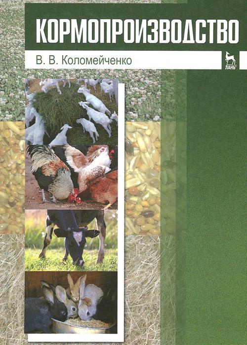В. В. Коломейченко Кормопроизводство. Учебник