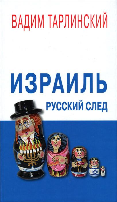 Израиль. Русский след. Вадим Тарлинский