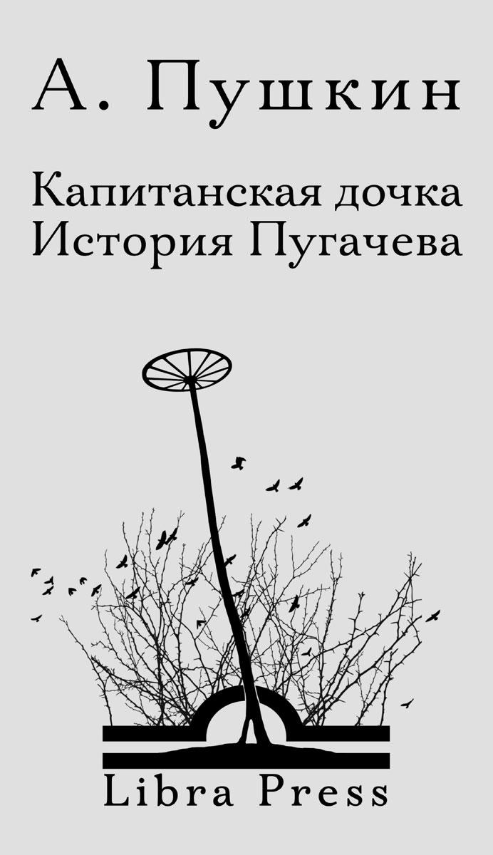 Фото А. Пушкин Капитанская дочка. История Пугачева