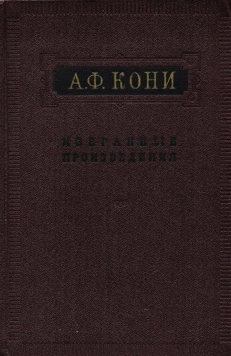 А. Ф. Кони. Избранные произведения а ф кони а ф кони судебные речи в 2 томах эксклюзивный подарочный комплект из 2 книг