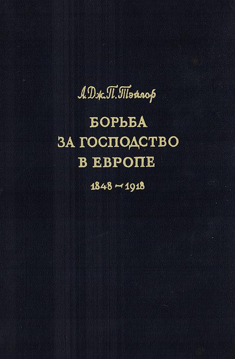 Борьба за господство в Европе. 1848 - 1918.