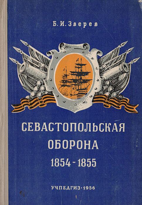 Севастопольская оборона. 1854-1855 кристофер хибберт крымская кампания 1854 – 1855 гг