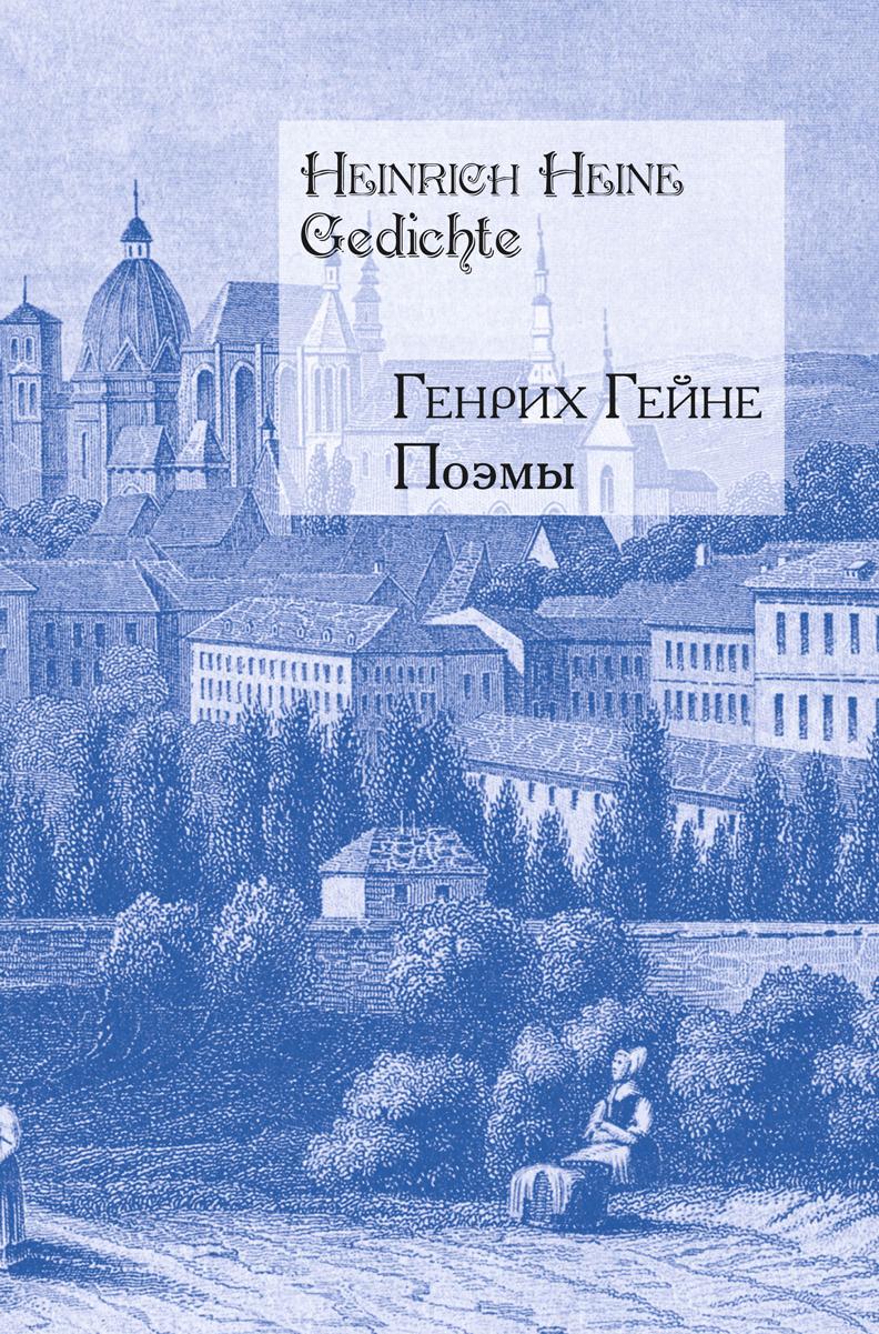 Генрих Гейне Генрих Гейне. Поэмы / Heinrich Heine: Gedichte quelle heine 118617
