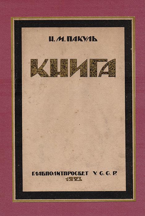 И. М. Пакуль. Книга