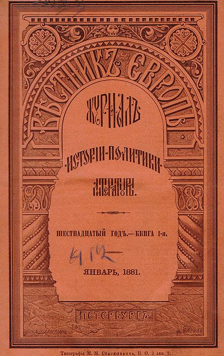 Вестник Европы. Книга первая (январь, 1881 г.), книга вторая (февраль 1881 г.).