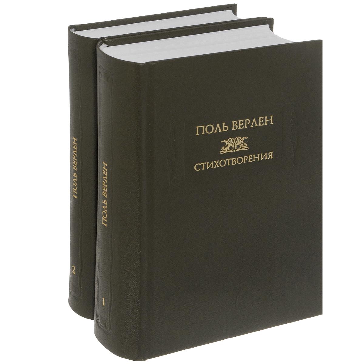 Поль Верлен Поль Верлен. Стихотворения. В 2 томах (комплект) поль феваль шевалье фортюн